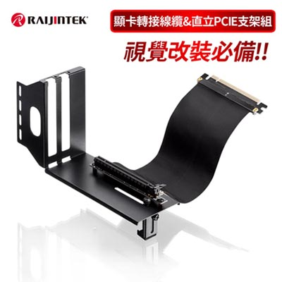 【RAIJINTEK】PAXX-S-顯卡轉接線纜&直立PCI-E支架組