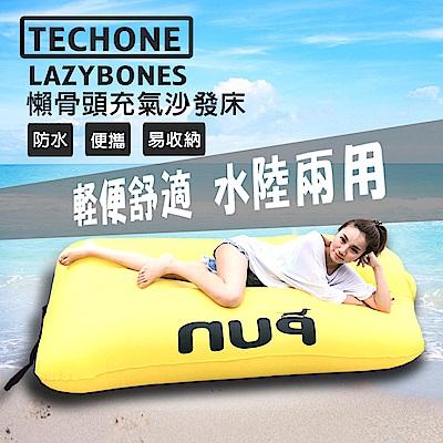 TECHONE LAZYBONES 懶骨頭戶外旅行便攜式空氣沙發床 充氣沙發床