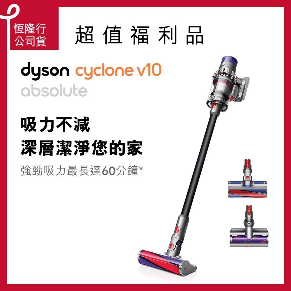 【福利品】Dyson 戴森 Cyclone V10 Absolute 手持無線吸塵器