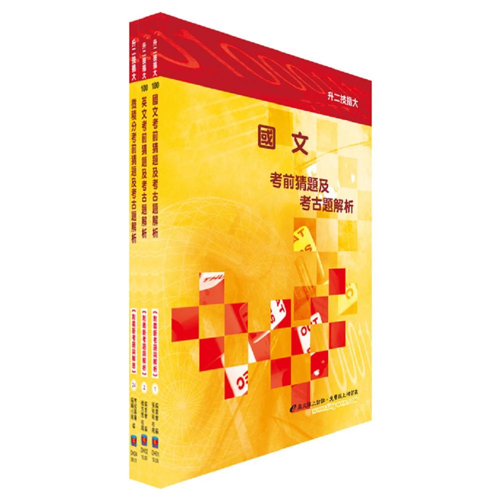 二技插大考試(管理類(一))考前猜題及考古題解析套書(不含生產計畫與管制)(贈題庫網帳號1