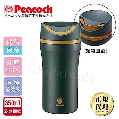 日本孔雀Peacock 旋轉微笑馬克杯不鏽鋼保溫杯-350ml(旋蓋即飲設計)-墨綠