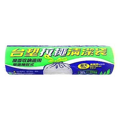 台塑 拉繩 清潔袋 垃圾袋(超大)(經濟包)(透明)(90L)(84*95cm)