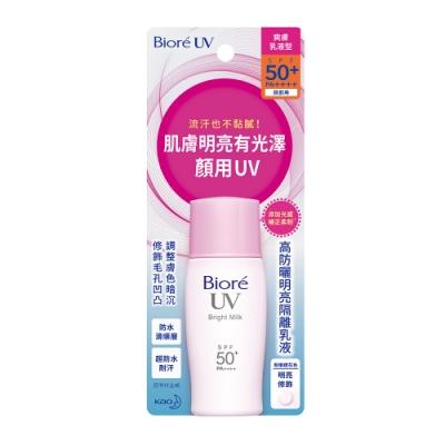 蜜妮 Biore 高防曬明亮隔離乳液 (30ml)