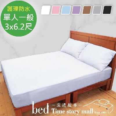 bedtime story極薄TPU防水3M吸濕排汗_加高床包保潔墊_單人標準3x6.2尺