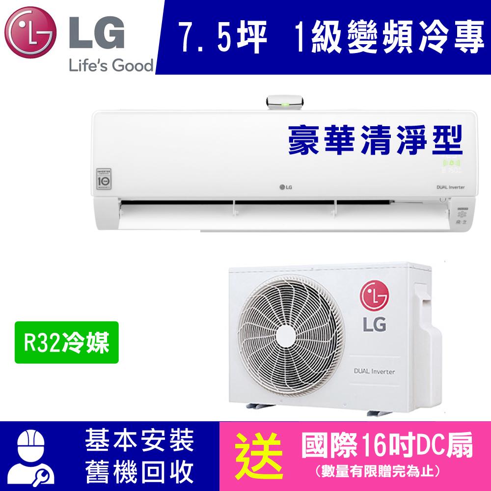 結帳95折 LG樂金 7.5坪 1級變頻冷專冷氣 LSU43ACO/LSN43ACO 豪華WIFI