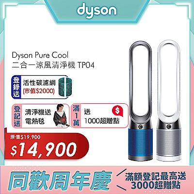 Dyson 二合一涼風扇智慧空氣清淨機 TP04