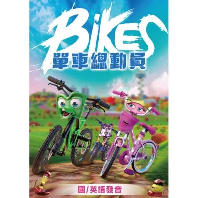 單車總動員 DVD