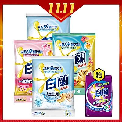 [限量加贈洗衣粉] 白蘭 含熊寶貝馨香精華洗衣粉 4.25kg x 4入組/箱購