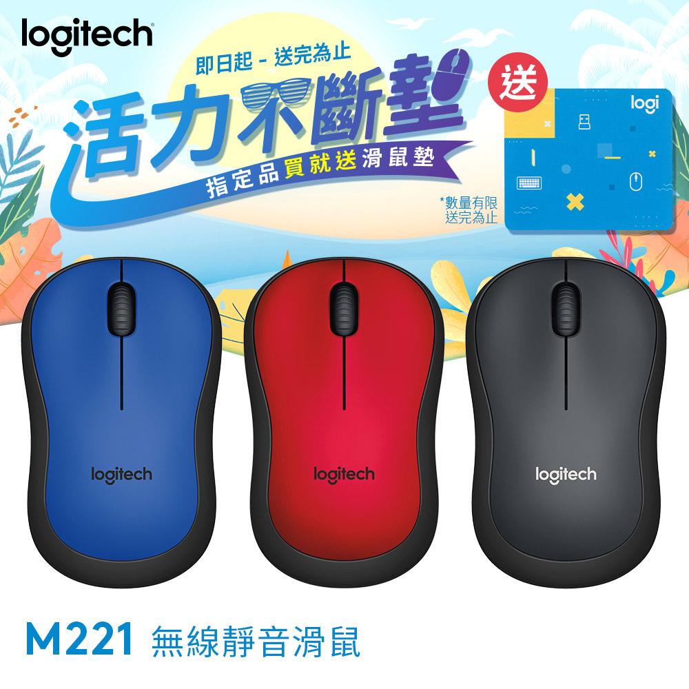 羅技 M221靜音無線滑鼠