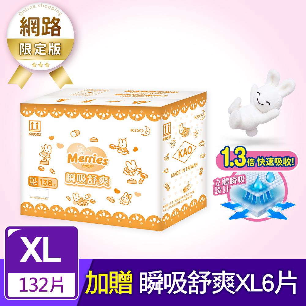 妙而舒 瞬吸舒爽紙尿褲(XL)46片x3包_限量彩盒增量版
