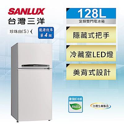 SANLUX台灣三洋 128L 4級定頻2門電冰箱 SR-B128B3