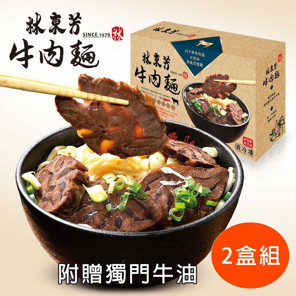 [林東芳] 經典牛肉麵禮盒(2組共4份)