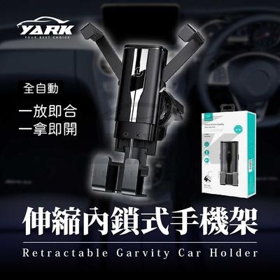 YARK 伸縮內鎖式手機架-急速配