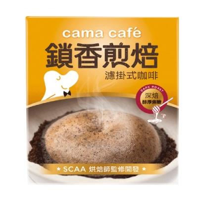 cama cafe 鎖香煎焙濾掛式咖啡-淺焙中焙深焙任選