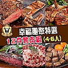 (上校食品) 幸福團聚 特選12件烤肉組(4-6人)