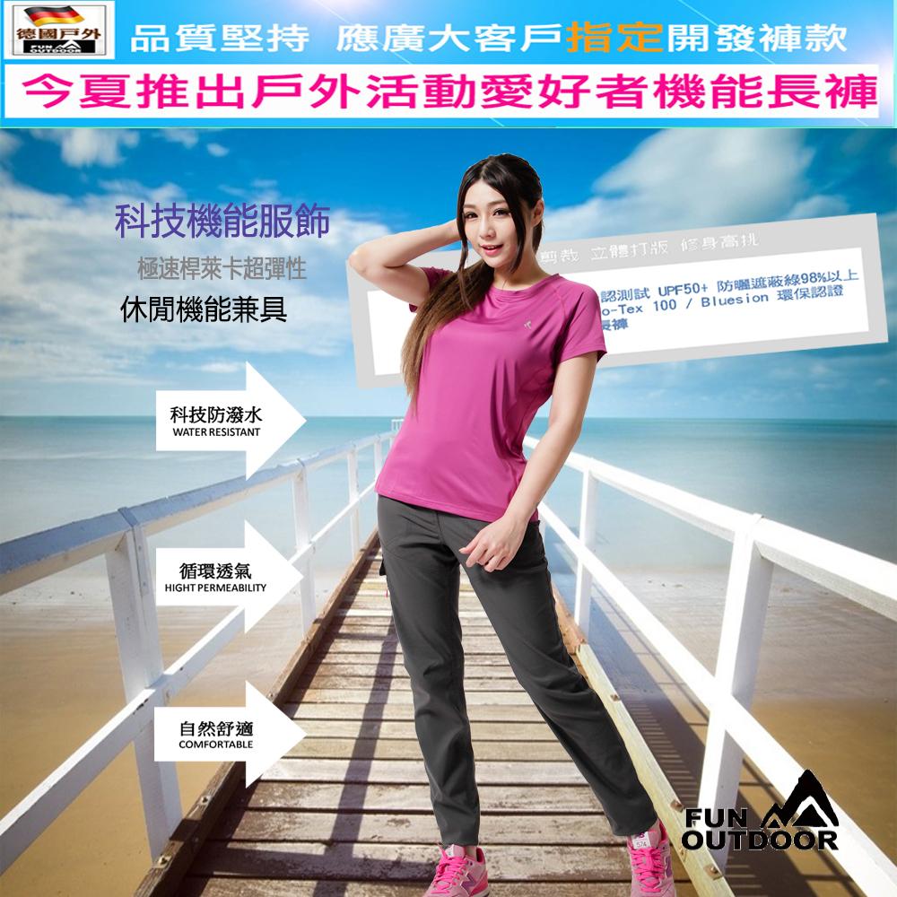 【戶外趣】女款防潑水超彈性輕薄快乾萊卡UPF50防曬長褲(HPL001)