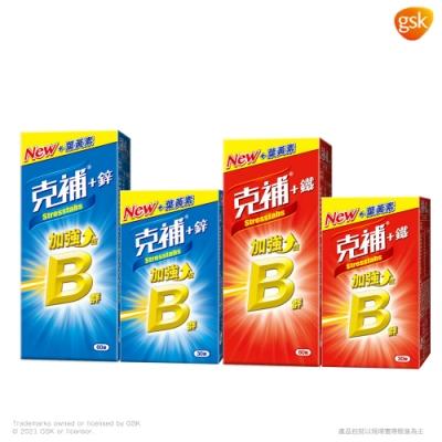 【克補】B群+鐵90錠X1+鋅90錠X1 (共2盒)