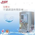 【友情牌】 8公升不繡鋼溫熱飲水機(RA-5532)