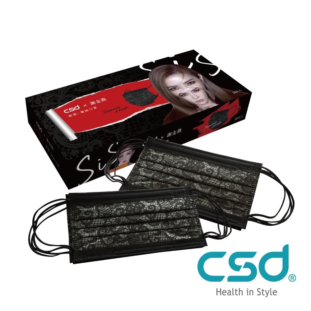 CSD中衛 謝金燕姐姐 聯名款蕾絲口罩1盒入(10片/盒)