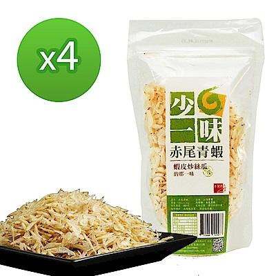 十翼饌 少一味系列-赤尾青蝦 (120gx4包)