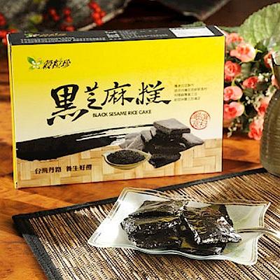 穀粒珍‧黑芝麻糕(120g/盒,共2盒)