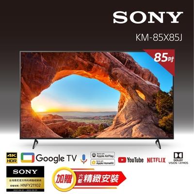 [21年新上市] SONY BRAVIA 85型 4K Google TV 顯示器 KM-85X85J