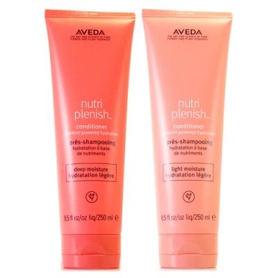 AVEDA 蘊活光萃潤髮乳250ml(一般/潤澤 兩款任選)(正統公司貨)