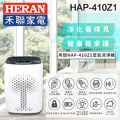 HERAN禾聯 智慧觸控 負離子淨化 空氣清淨機 (HAP-410Z1)