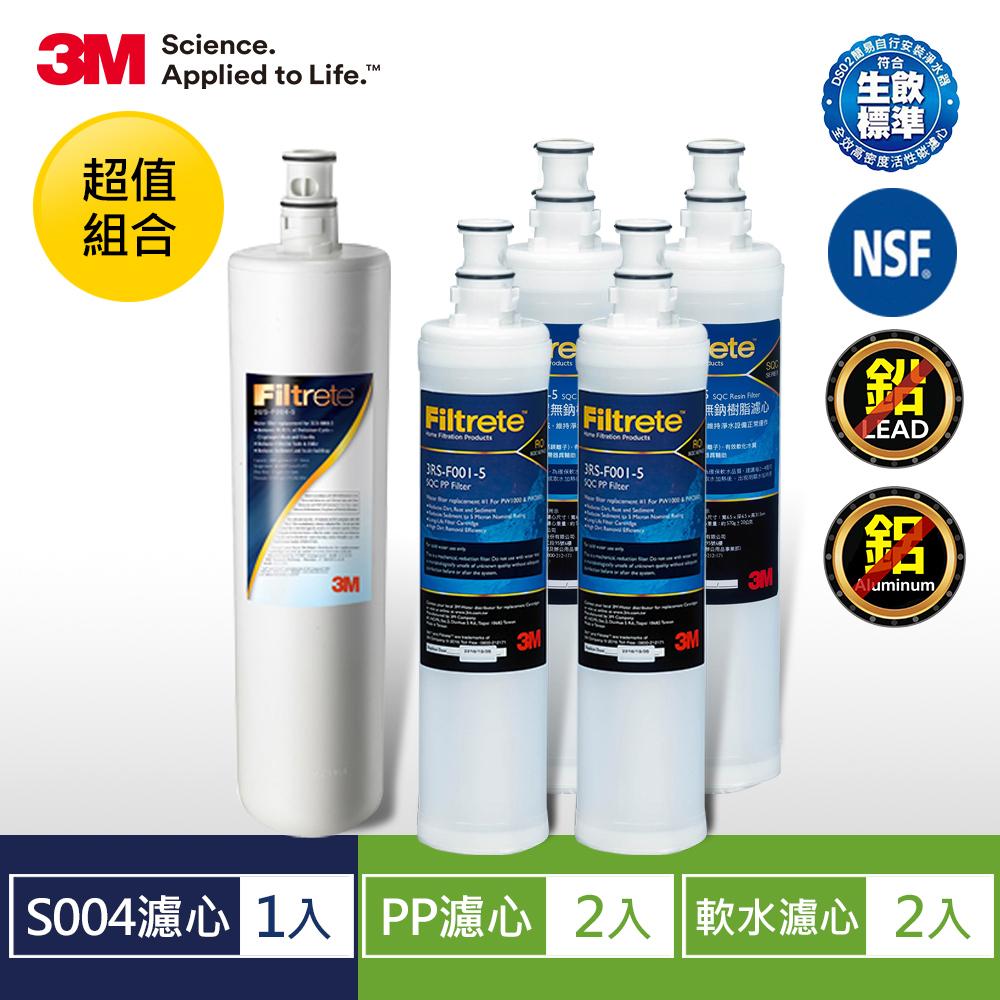 3M S004淨水器濾心+PP濾心2入+樹脂濾心2入超值組