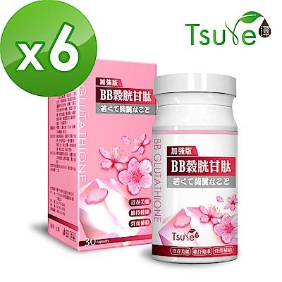【日濢Tsuie 】加強版 BB榖胱甘肽(30顆/盒)x6盒