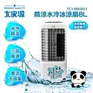 大家源 8L酷涼水冷冰涼扇 TCY-890801