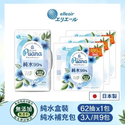 日本大王Puana純淨然 純水濕紙巾 盒裝62抽x1+補充包62抽3包組x3 (共1盒+9補)