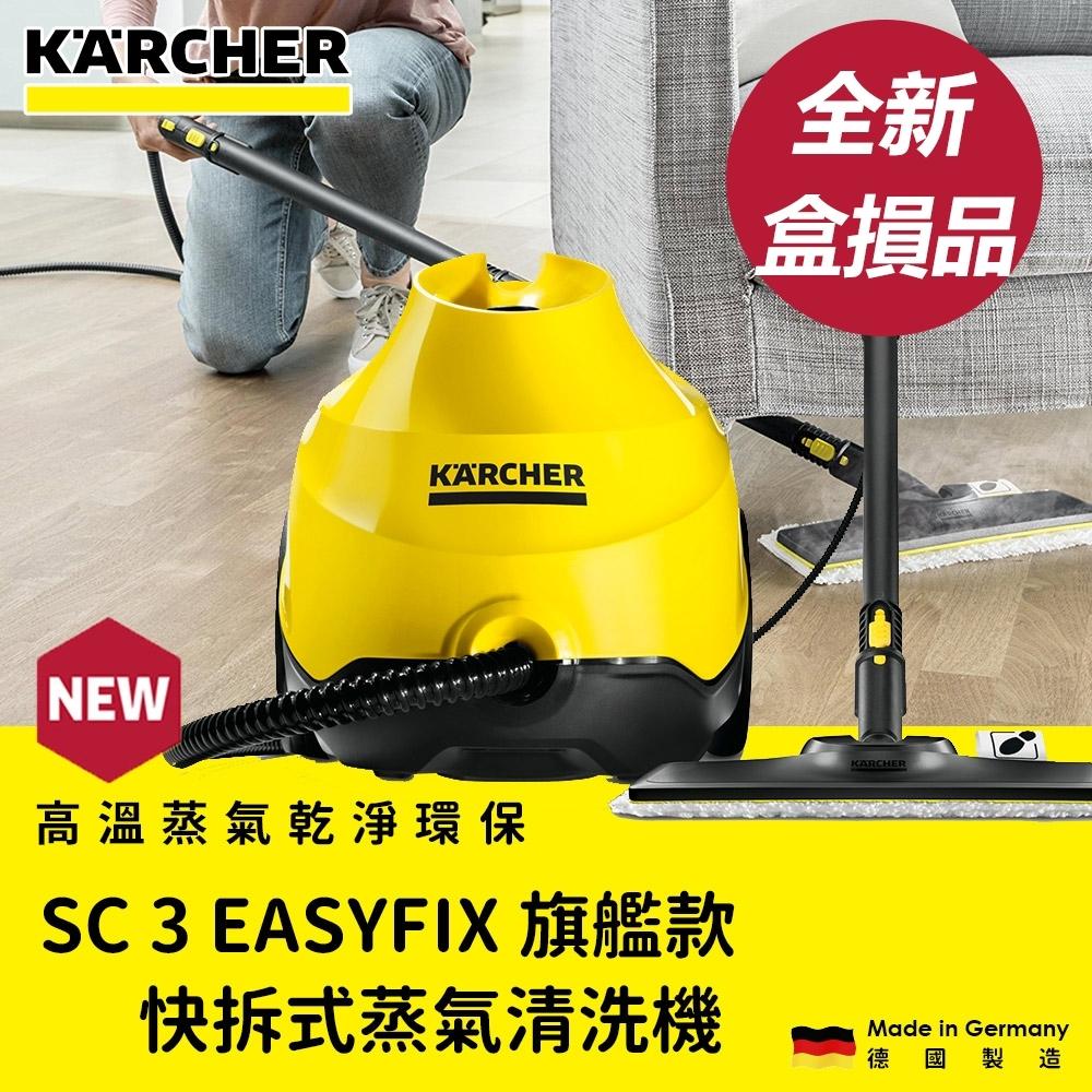 (滿額送好禮最高抽超贈點)[盒損品] Karcher凱馳 SC 3 EASYFIX 快拆式旗艦款蒸氣清洗機
