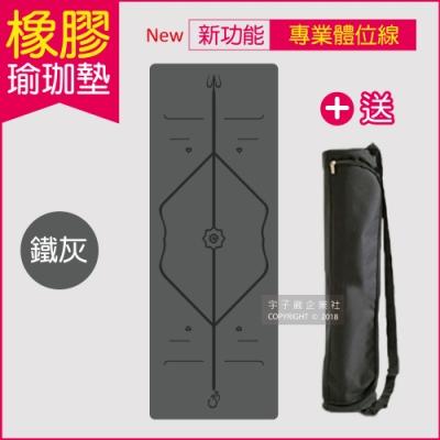 生活良品-頂級PU天然橡膠瑜珈墊-正位體位線-厚度5mm高回彈專業版-鐵灰色