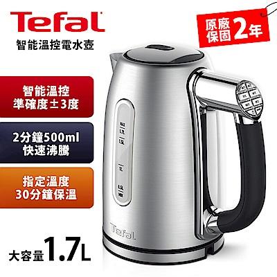◆好評熱銷下殺◆【Tefal法國特福】1.7L智能溫控電水壺 KI710D70
