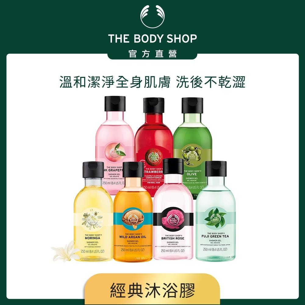 The Body Shop  經典沐浴膠250ML均一價