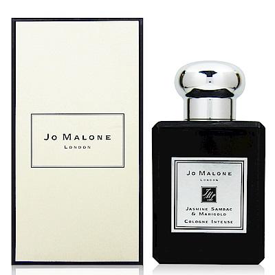 JO MALONE 茉莉與金盞花50ml (英國進口)