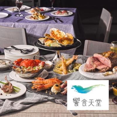 【饗食天堂】全台自助美饌平日下午茶券2張(效期2019/11/29)
