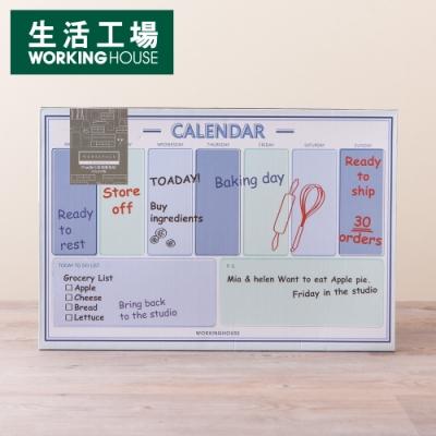 【Sale出清*5折-生活工場】Plan強化玻璃書寫板(大)