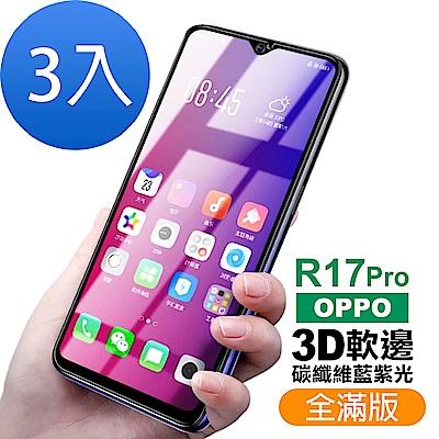 OPPO R17 Pro 軟邊 碳纖維 藍紫光 9H  防撞 防摔 保護貼 -超值3入組