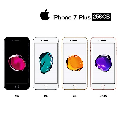 【福利品】Apple iPhone 7 Plus 256G 9成5新