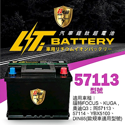 日本KOTSURU-8馬赫鋰鈦汽車啟動電瓶 57713 / 50Ah