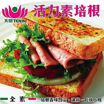 (滿999免運)天恩素食-活力素培根300g/包(全素)