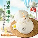 【天天果園】泰國AC空運香水椰子6顆(每顆約500g)