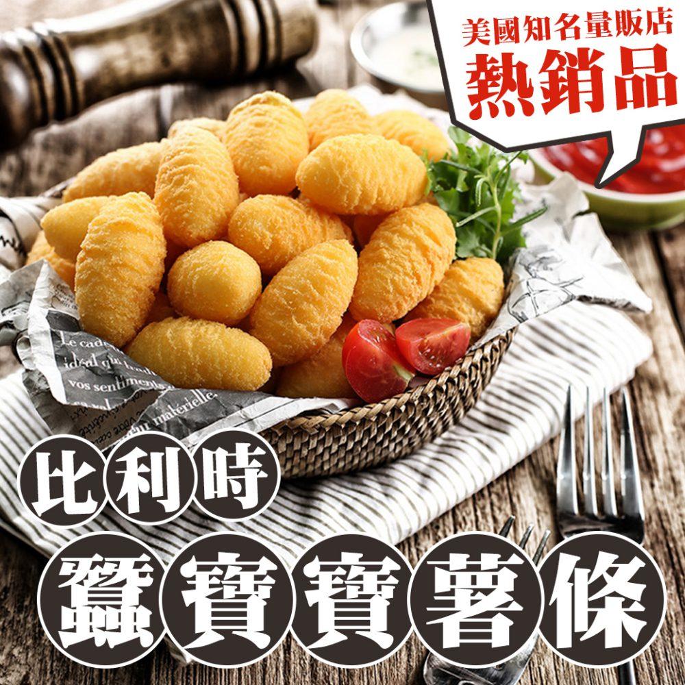 極鮮配 比利時蠶寶寶薯條 (500g±10%/包)-4包入