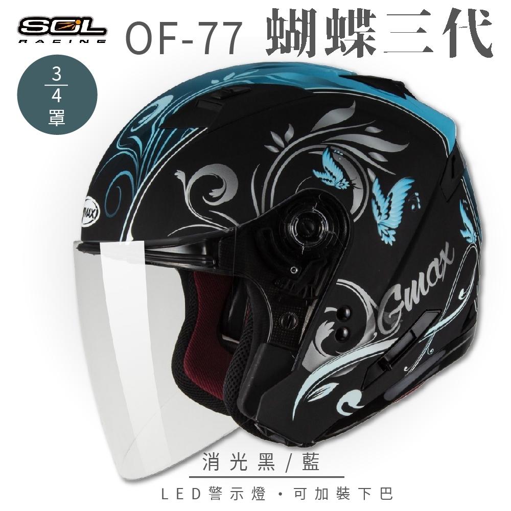 【SOL】OF-77 蝴蝶三代 消光黑/藍 3/4罩 SO-7(開放式安全帽│機車│內襯│鏡片│半罩│內藏墨鏡│GOGORO)