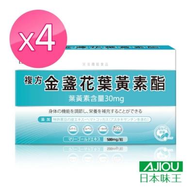 (時時樂)日本味王 複方金盞花葉黃素膠囊(30粒/盒) x4盒