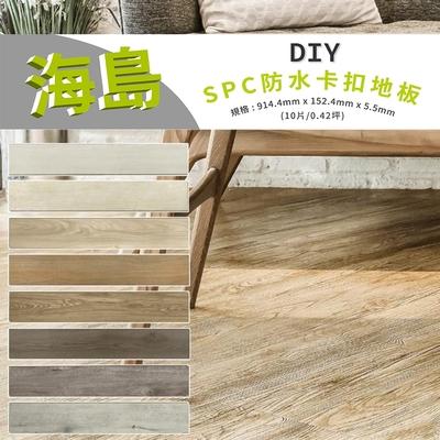【貝力地板】海島 石塑防水DIY卡扣塑膠地板-共八色(1箱/0.42坪)