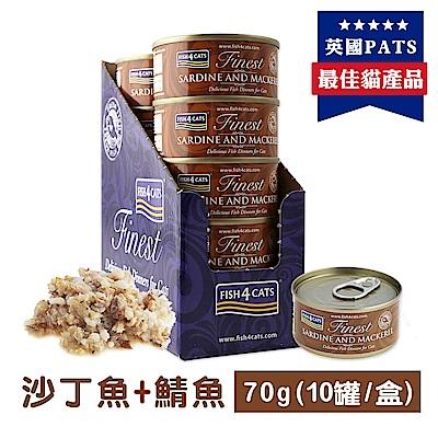 海洋之星FISH4CATS 沙丁魚鯖魚貓罐 70g (10罐/盒)