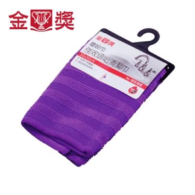 【金獎】強效頑垢清潔巾 顏色隨機